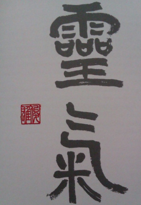 ReikiIn Kanji